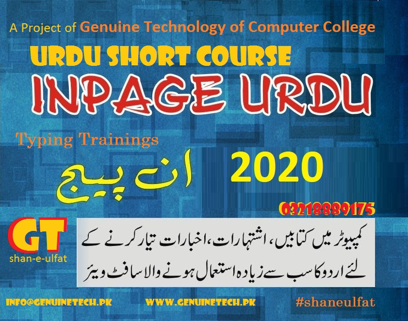 Urdu Typing Computer Short Course in Pakistan by GT by shan-e-ulfat