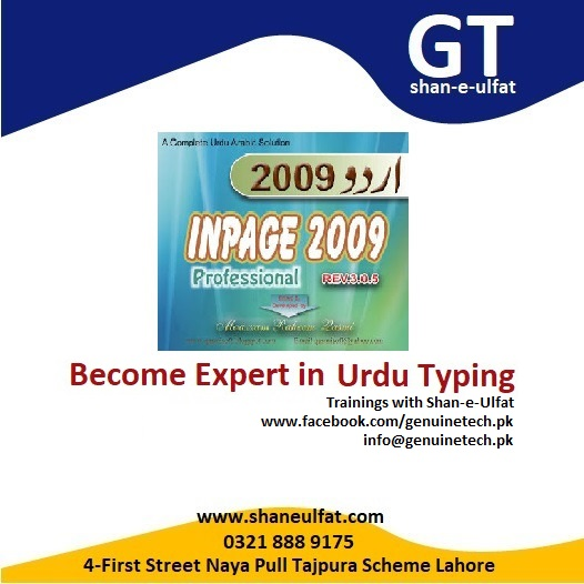 Become Expert in Urdu Typing Short Course by shan-e-ulfat