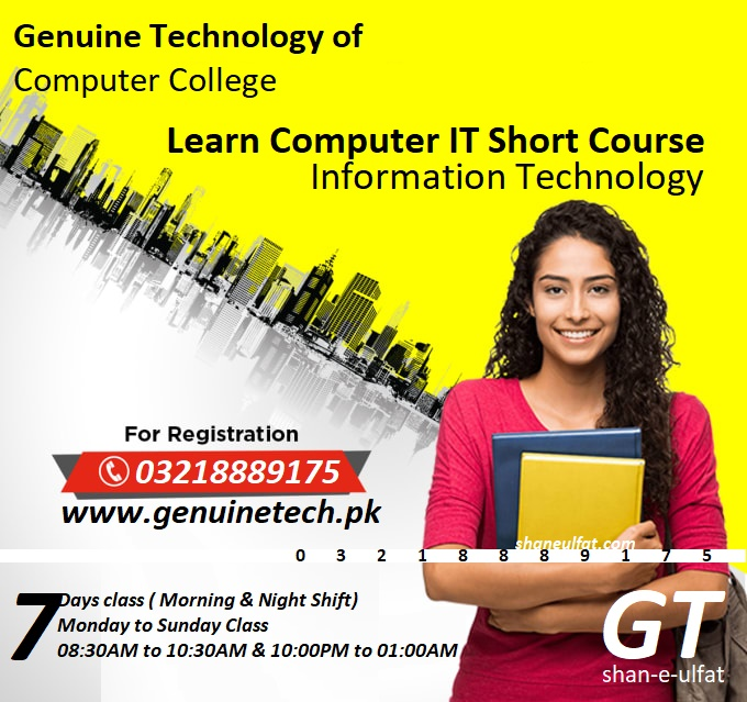 Learn Computer IT Information Technology short course in Pakistan by GT by shan-e-ulfat