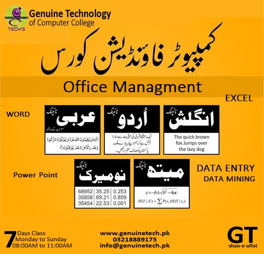 Computer Foundation Short Course in Lahore by Genuine Technology from shan